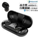 【圧倒的な高評価4.4点!】 ワイヤレスイヤホン イヤホン iphone Bluetooth 5.0 両耳 防水 マイク ワイヤレス 高音質 …