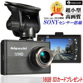 【楽天1位 高評価4.4点】 ドライブレコーダー ドラレコ 16GB SDカード プレゼント SONYセンサー WDR 一体型 フルHD 高画質 広角170° 1080P