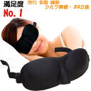 アイマスク 睡眠アイマスク 3D立体型 低反発 シルク質感 男女兼用 99%遮光 通気性 安眠 仮眠 旅行 良質睡眠 EMLR-002