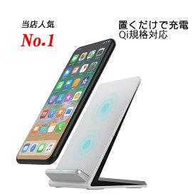 【人気上昇中】 ワイヤレス充電器 Qi スマホ充電器 急速充電 iPhoneX iPhone8 iPhone8plus Galaxy Note8 スタンド ワイヤレスチャージャー ワイヤレス 充電器 置くだけ充電