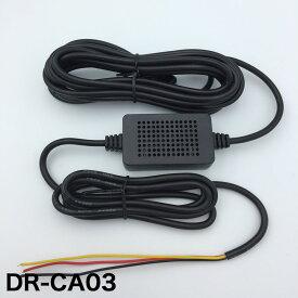 DR-CA03 ドライブレコーダー 駐車監視直接配線ユニット hdr-w10専用