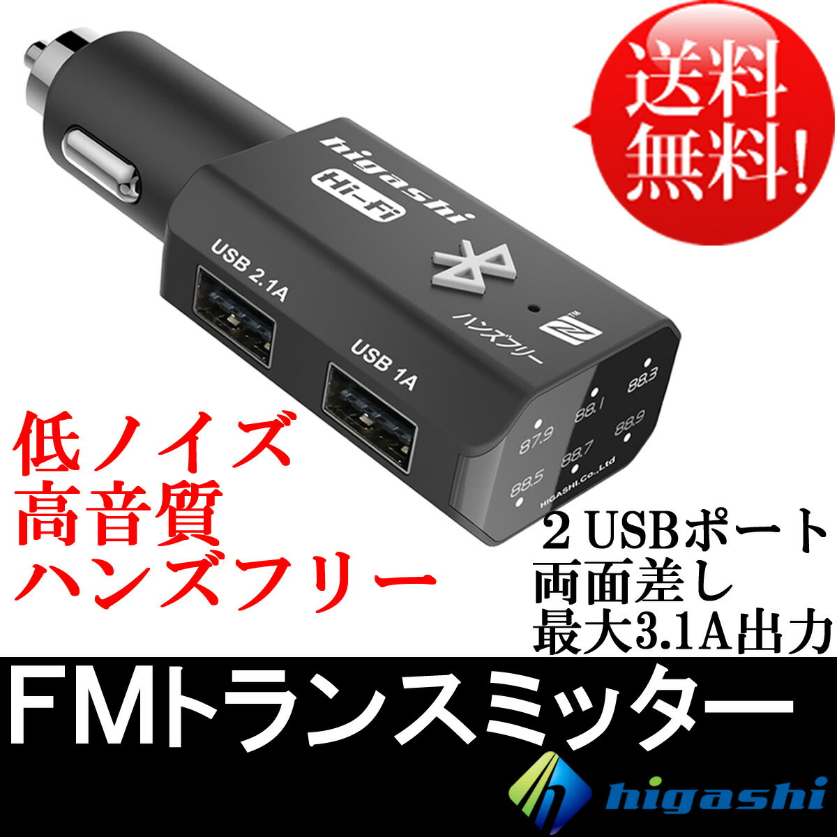 【 200円クーポン 】FMトランスミッター Bluetooth 高音質 車載 ウォークマン iPod iphone7 iphone8 ブルートゥース 低ノイズ 12V 24V ハンズフリー トランスミッター