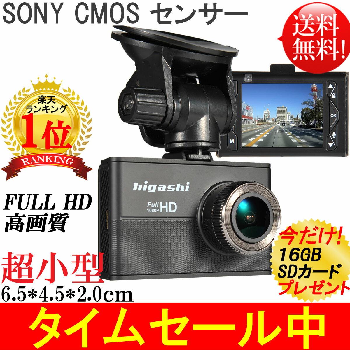 【 決算セール500円クーポン ランキング1位 】 ドライブレコーダー ドラレコ 16GB SDカード プレゼント SONYセンサー WDR 一体型 フルHD 高画質 広角170° 1080P