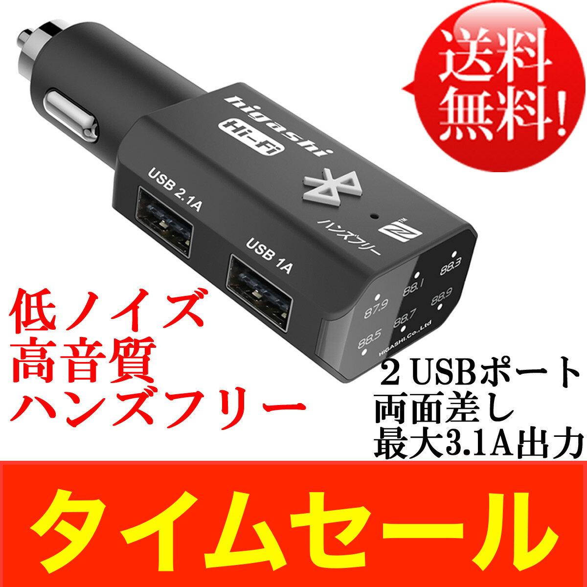 【決算セール】 FMトランスミッター Bluetooth 高音質 車載 ウォークマン iPod iphone7 iphone8 ブルートゥース 低ノイズ 12V 24V ハンズフリー トランスミッター