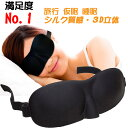アイマスク 睡眠アイマスク 3D立体型 低反発 シルク質感 男女兼用 99%遮光 通気性 安眠 仮眠 旅行 良質睡眠 EMLR-002…