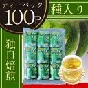 【ゴーヤ茶】ゴーヤー茶(0.5g×100P) ティーバック(ゴーヤ茶 ゴーヤ にがうり お茶 健康茶 苦くない ティーパック 種 ・・・