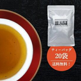 【ポッキリ】【送料無料】【通販限定お試しパック】【さんぴん茶】不思議なお茶 さんぴん茶(8g×20袋)ティーバック (さんぴん茶 ジャスミンティー ジャスミン茶 さんぴん茶 お茶 ティーパック 沖縄 お土産 みやげ)【比嘉製茶】