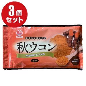 【送料無料】秋ウコン粉(袋入)100g×3個セット(ターメリック)|クルクミンたっぷりの秋ウコンの粉末!簡易包装の袋入で買い得|