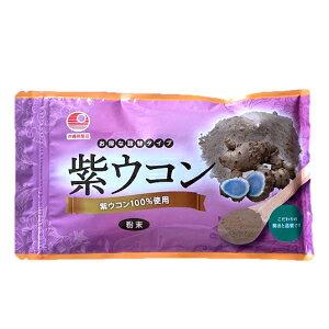 【送料無料】紫ウコン粉(100g)袋入|クルクミンぎっしり!!紫ウコンは美容に健康に注目のうこん。|