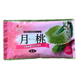 【送料無料】月桃粉(サンニン粉)袋(100g)