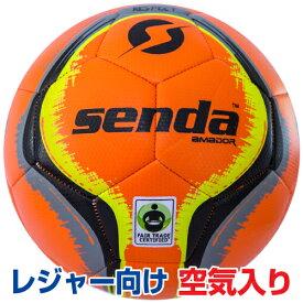 SENDA サッカーボール 4号球 小学生用 練習球 AMADOR(アマドール) オレンジ