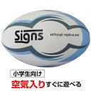 ラグビーボール4号サイズ(空気入り)Signs(サインズ)(カラー/ライトブルー)