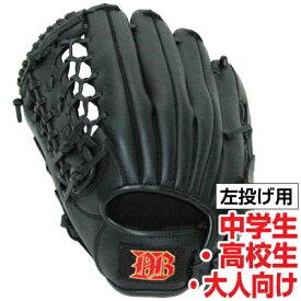 軟式用野球グローブ12インチ《カラー/ブラック》《左投げ用》