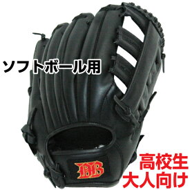 ソフトボールグローブ12.5インチ 高校生 一般大人向け (カラー/ブラック)