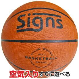 7号カラーバスケットボール(空気入り)《カラー/ブラウン》Signs(サインズ)