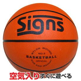 5号カラーバスケットボール(空気入り)《カラー/ブラウンオレンジ》Signs(サインズ)