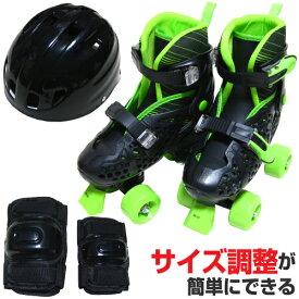 ジュニアアジャスタブルローラースケート4輪(QR630Cモデル)4点セット《カラー/ブラック》