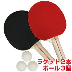 卓球ラケットシェークハンド&ボールセット
