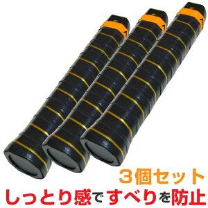 グリップテープ 3個セット テニス バドミントン ウエットタイプ (カラー/ブラック)