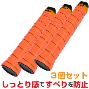 グリップテープ 3個セット テニス バドミントン ウエットタイプ (カラー/蛍光オレンジ)