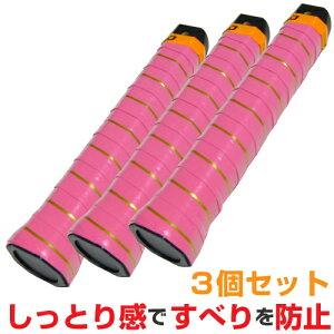 グリップテープ 3個セット テニス バドミントン ウエットタイプ (カラー/ピンク)