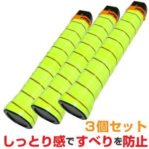 グリップテープ 3個セット テニス バドミントン ウエットタイプ (カラー/蛍光イエロー)