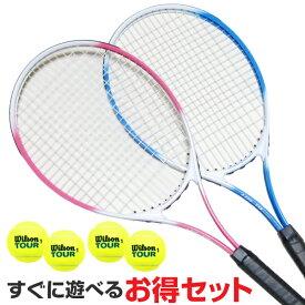 硬式テニスラケット 2本セット テニスボール4個入 初心者向 (カラー/ブルー&ピンク)