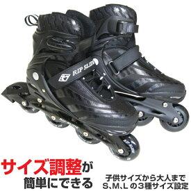 アジャスタブルインラインスケート サイズ調整式 初心者向け ブラック