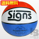 5号カラーバスケットボール(空気入り)《カラー/トリコロール》Signs(サインズ)【あす楽】【送料無料】(沖縄及び離島は送料1410円)
