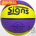 7号カラーバスケットボール(空気入り)《カラー/イエロー&パープル》Signs(サインズ)【あす楽】【送料無料】(沖縄及び離島は送料1410円)