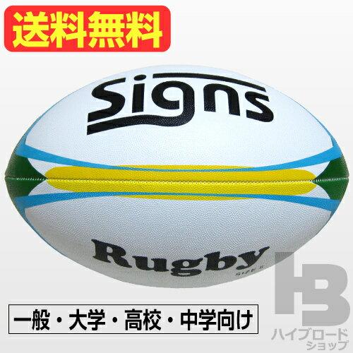 ラグビーボール5号サイズ(空気入り)Signs(サインズ)
