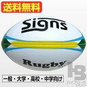 ラグビーボール5号サイズ(空気入り)Signs(サインズ)【あす楽】【送料無料】(沖縄及び離島は除く)