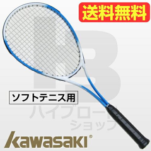 ソフトテニスラケットケース付き!KAWASAKI(カワサキ)TS-2000NEWモデル《カラー/ブルー》【あす楽】【送料無料】(沖縄及び離島は送料1410円)