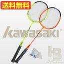 バドミントンラケット2本セットKAWASAKI(カワサキ)OT-2000《カラー/蛍光オレンジ&蛍光イエロー》【あす楽】【送料無料】(沖縄及び離島は除く)