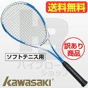 ソフトテニスラケットケース付き!KAWASAKI(カワサキ)TS-2000NEWモデル《カラー/ブルー》【あす楽】【送料無料】(沖…