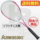 ソフトテニスラケットケース付き!KAWASAKI(カワサキ)TS-2000NEWモデル《カラー/ピンク》【あす楽】【送料無料】(沖…