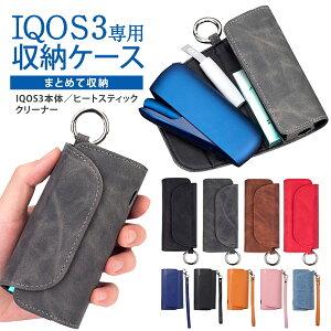 アイコス3 ケース IQOS3 ケース アイコス3 DUO ケース IQOS 3 DUO カバー アイコス3カバー アイコス3DUO 専用ケース 収納カバー カラビナ付き 1本挿し 電子タバコ たばこ マグネット開閉 磁石 かわい