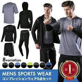 コンプレッションウェア メンズ 5点セット ランニングウェア トレーニングウェア スポーツウェア ジム ジョギング 野球 ゴルフ 上下 長袖 半袖 Tシャツ ショートパンツ ハーフパンツ レギンス パーカー 吸水 速乾 通気性 おしゃれ