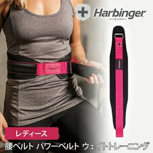ハービンジャー Harbinger レディース 5インチ フォームベルト 日本正規品 トレーニンググッズ 20SS トレーニングベルト リフティングベルト 腰 サポーター ウェイト 筋トレ 腰ベルト フィット
