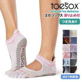 トゥソックス ヨガウェア TOESOX ベラリナ(Full-Toe) 日本正規品 Bellarina 21FW ソックス つま先あり ヨガ靴下 ヨガソックス 滑り止め ヨガ ピラティス サスティナブル エコ オーガニックコットン 5本指 シリコン「MR」_L [ST-TO]001