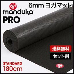 ★日本正規的物品[Manduka]mandukayogamattoburakkumatto(約6mm)★保障在的The Black Mat PRO yoga mat瑜伽推薦的《BM71》|504|F..