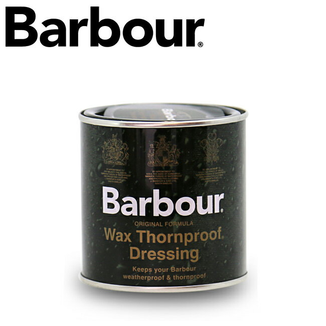 【Barbour/バブアー】 ワックス ソーンプルーフドレッシング UAC0001 お買い得! 【highball】