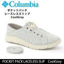 即日発送 【コロンビア/Columbia】 靴 ポケットパックレースレススリップ CoolGrey YU3773 お買い得!
