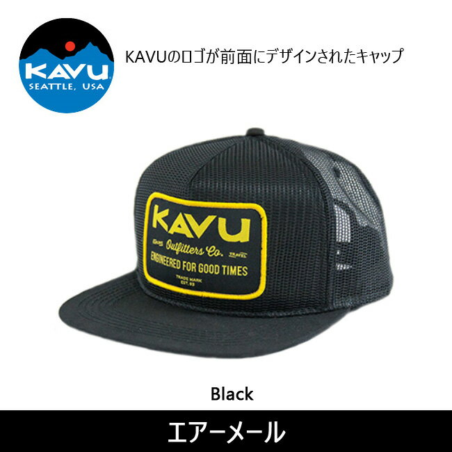 KAVU/カブー キャップ エアーメール 19810576 【帽子】メンズ