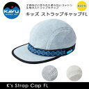 KAVU/カブー キャップ キッズ ストラップキャップFL 19820431【帽子】