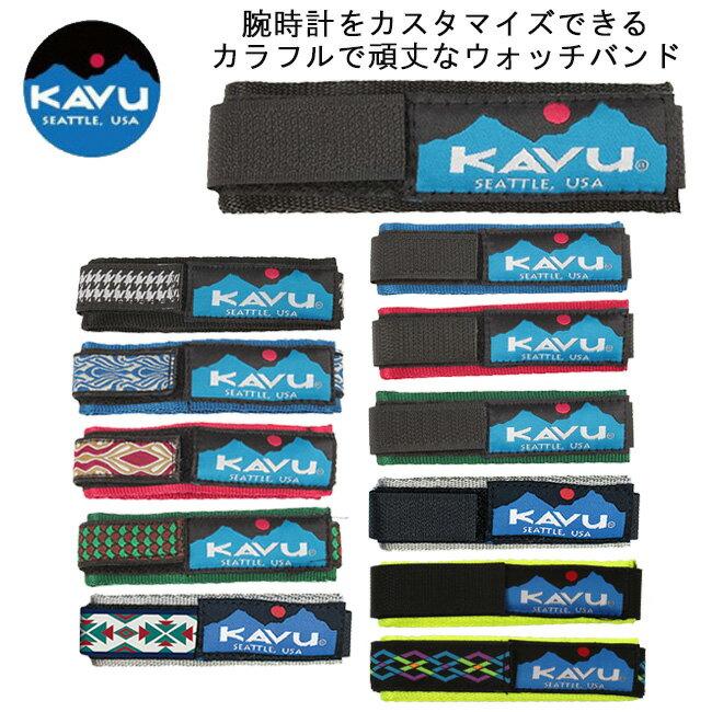 KAVU/カブー 腕時計 ウォッチバンド  11863003【即日発送】