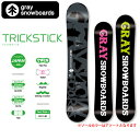 即日発送 2017 グレイ GRAY SNOWBOARDS スノーボード TRICKSTICK トリックスティック 144/147/151/153/155 日本...