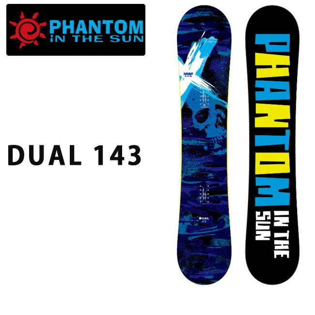 2017 ファントム PHANTOM スノーボード DUAL デュアル ガルウィングWロッカー 143 【板】【即日発送】