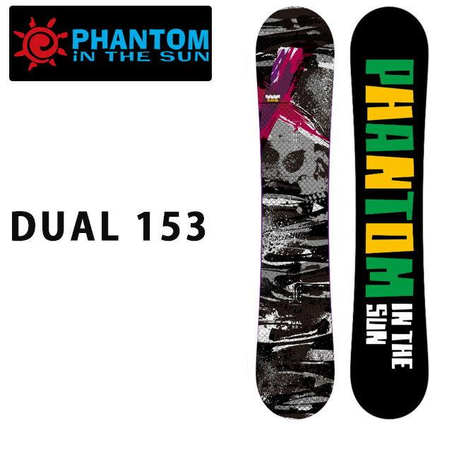 2017 ファントム PHANTOM スノーボード DUAL デュアル ガルウィングWロッカー 153 【板】【即日発送】
