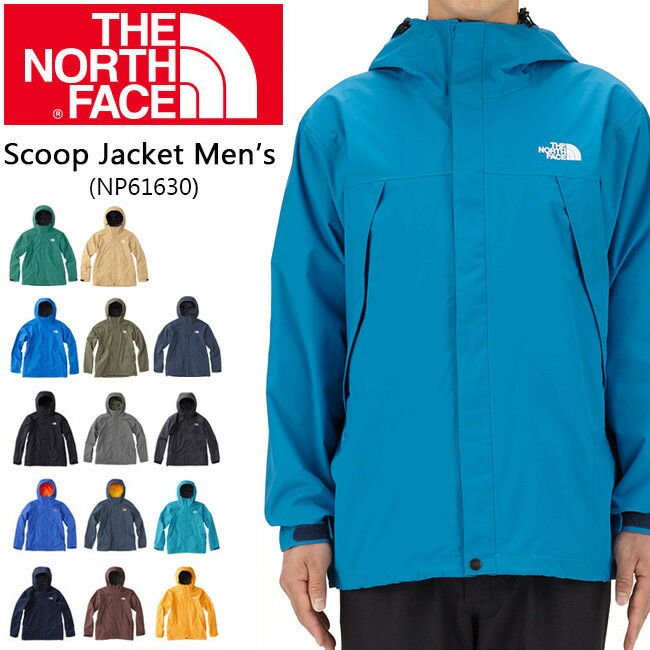 即日発送 【ノースフェイス/THE NORTH FACE】 ジャケット スクープジャケット(メンズ) Scoop Jacket NP61630 【NF-OUTER】 お買い得!